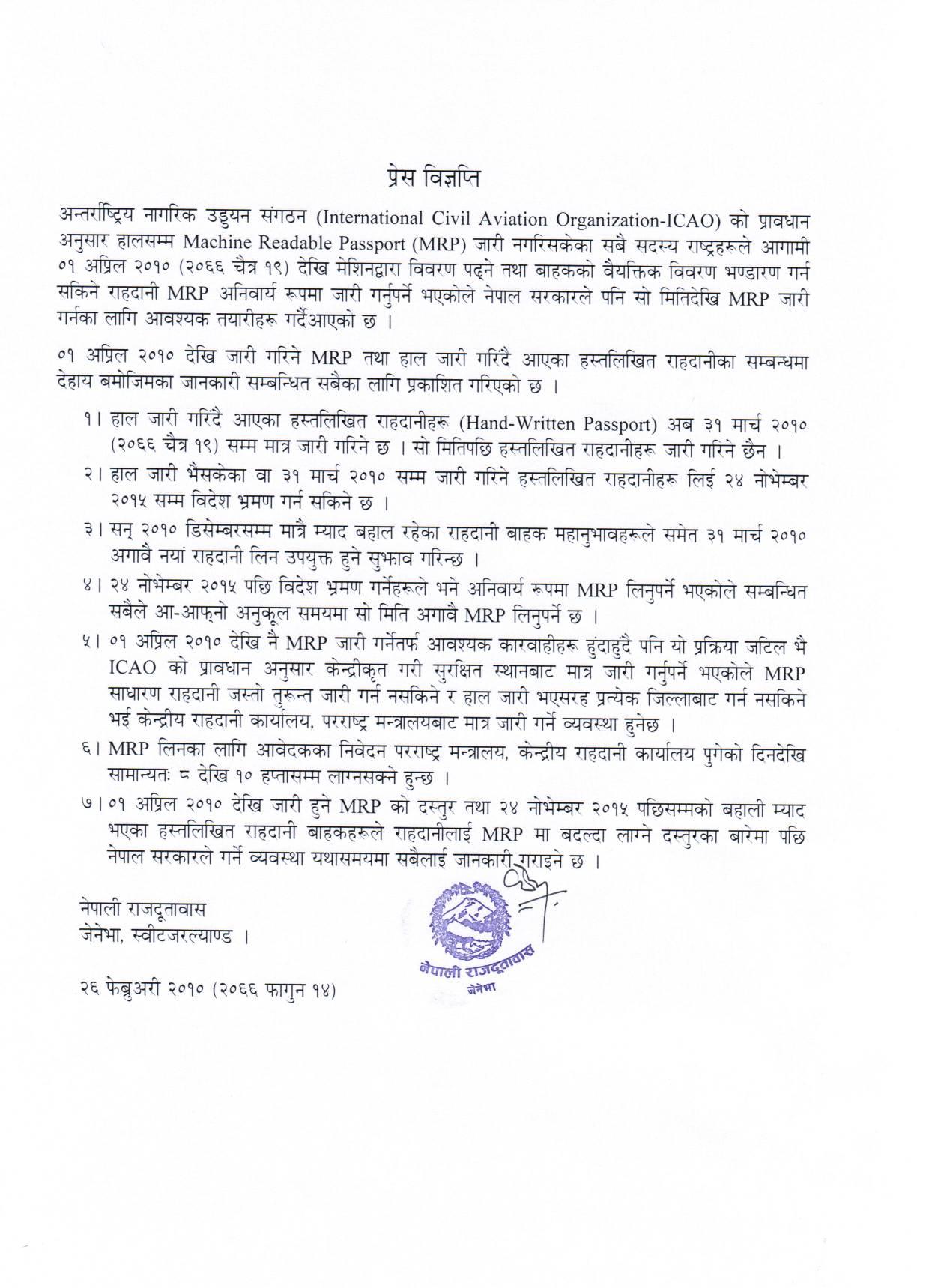 machine readable passport nepal